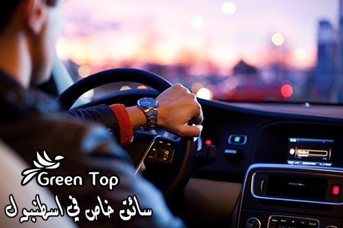 سائق خاص في تركيا