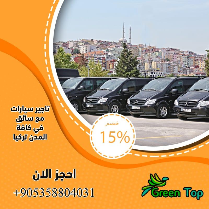اسعار السائقين في اسطنبول